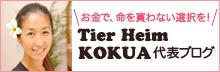 お金で、命を買わない選択を! Tier Heim KOKUA 代表ブログ