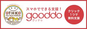クリック1つで無料支援 gooddo