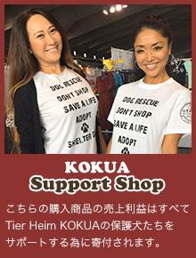 KOKUA Support Shopこちらの購入商品の売上利益はすべてTier Heim KOKUAの保護犬たちをサポートする為に寄付されます。